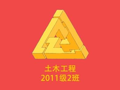 大学土木工程班徽设计