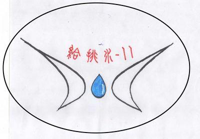 初中班徽设计图案大全2班水