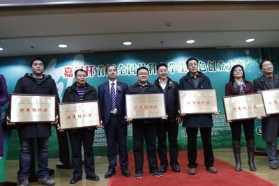 国家林业局党组成员陈述贤应邀出席了15日的颁奖
