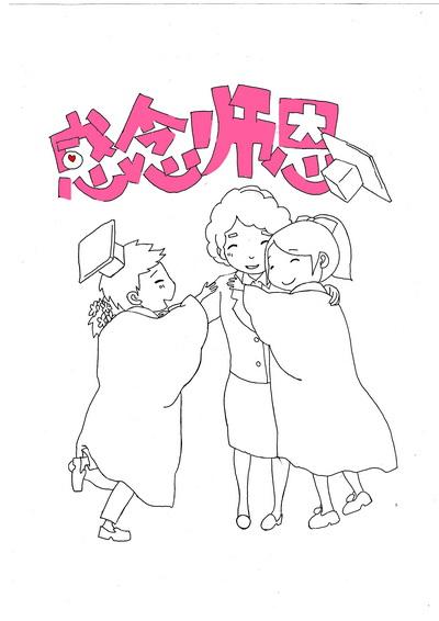 毕业海报简笔画