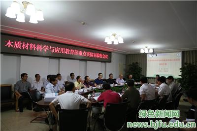 木质材料科学与应用教育部重点实验室通过验收 - 第1张  | 北京林业大学·材料学院