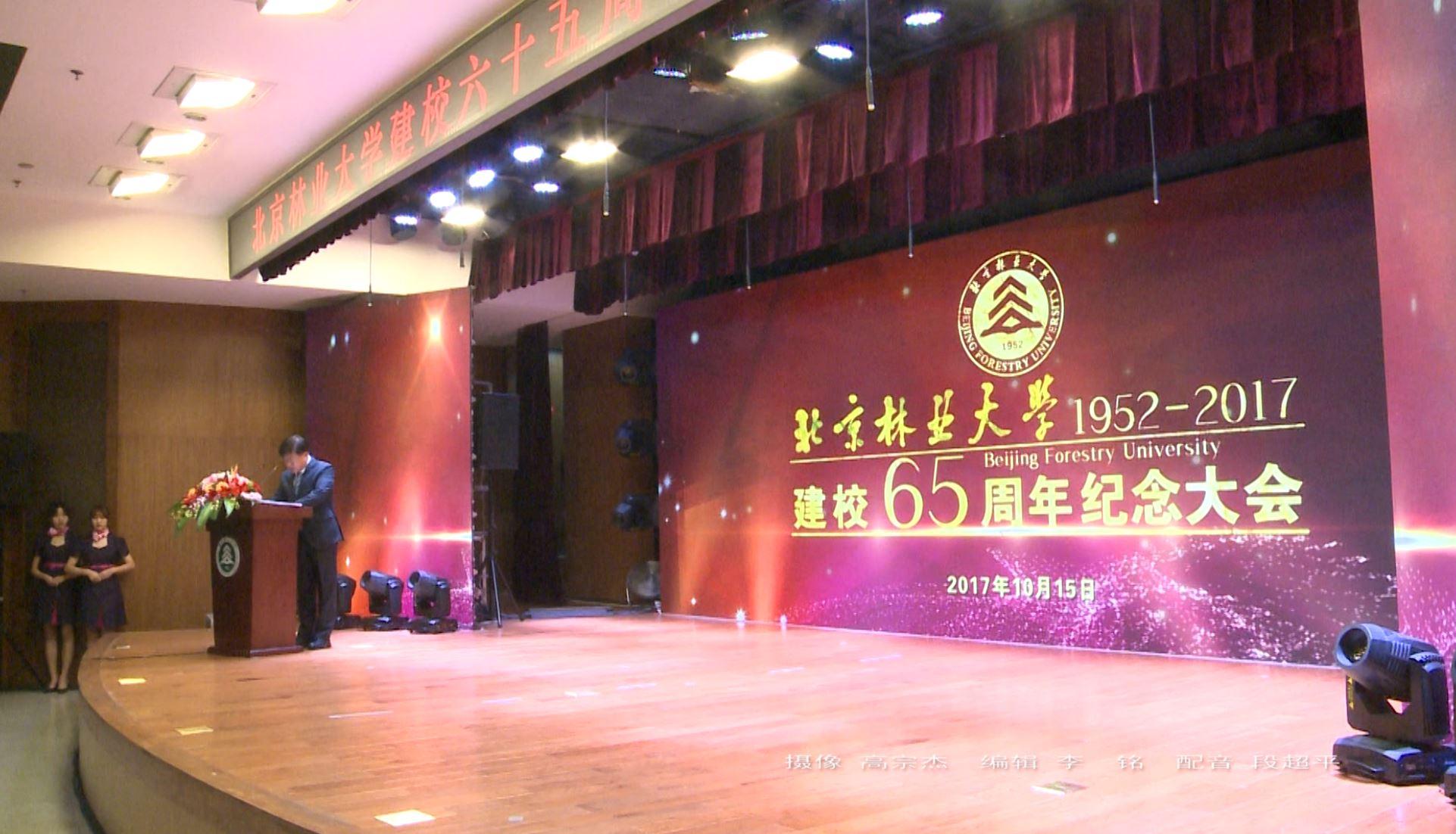 视频新闻342期:北京林业大学建校六十五周年纪念大会隆重举行