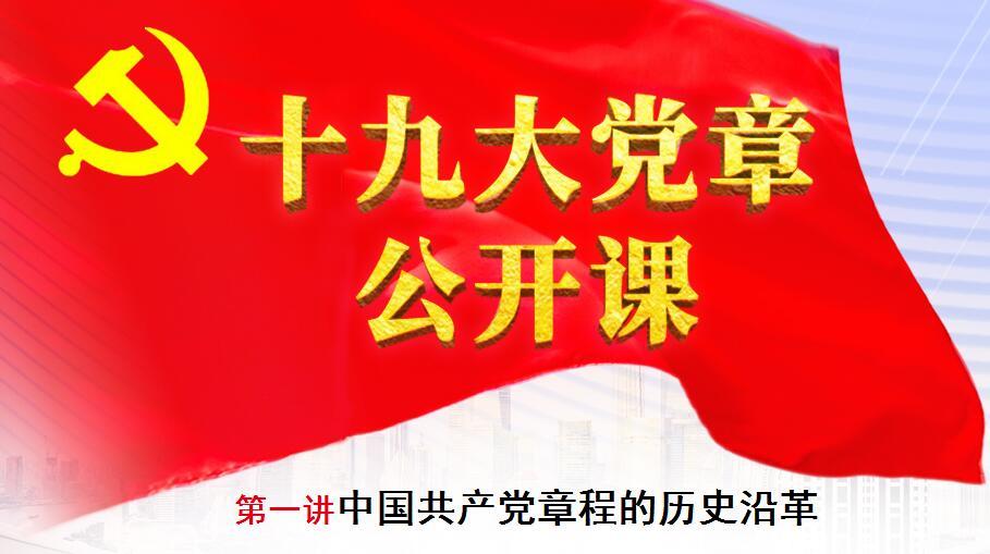 十九大党章公开课第一讲:中国共产党章程的历史沿革