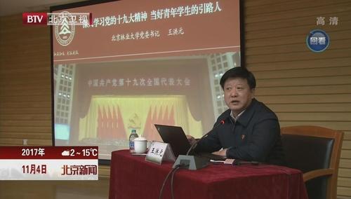 视频新闻344期:北京电视台报到我校深入学习党的十九大精神报告会