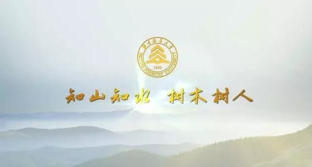 北京林业大学建校65周年宣传片