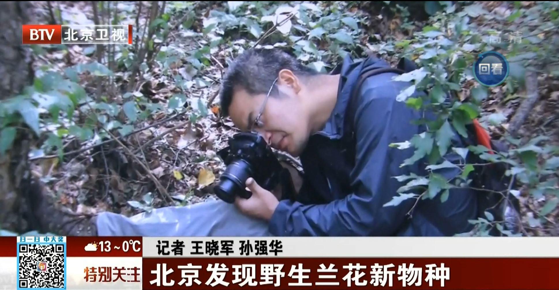 视频新闻345期:北京电视台报到我校沐先远博士 在北京地区发现兰花新物种
