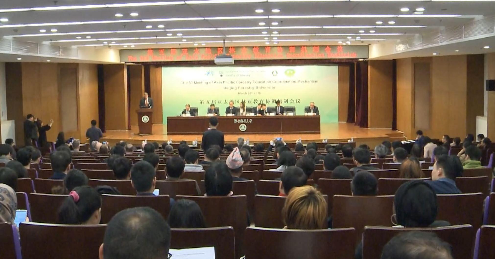 视频新闻第359期:第五届亚太地区林业教育协调机制会议在我校召开
