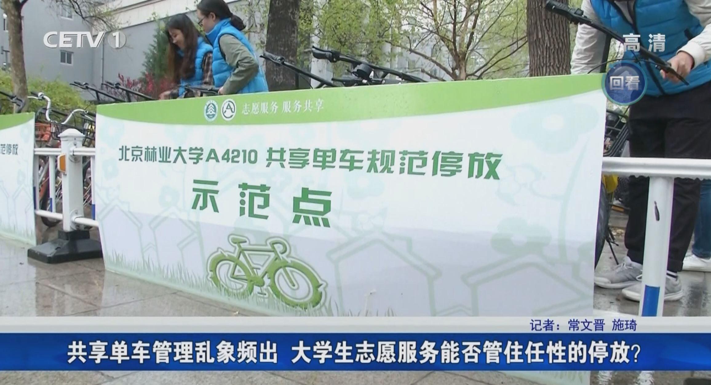 视频新闻第360期:中国教育电视台报道我校共享单车规范停放