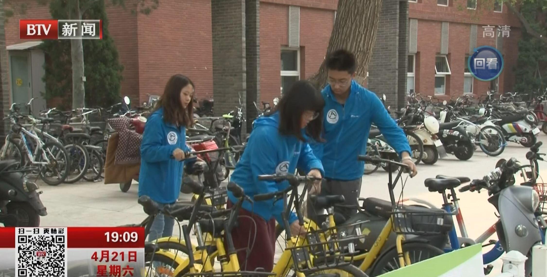 视频新闻第362期:北京电视台新闻频道报道我校共享单车规范停放