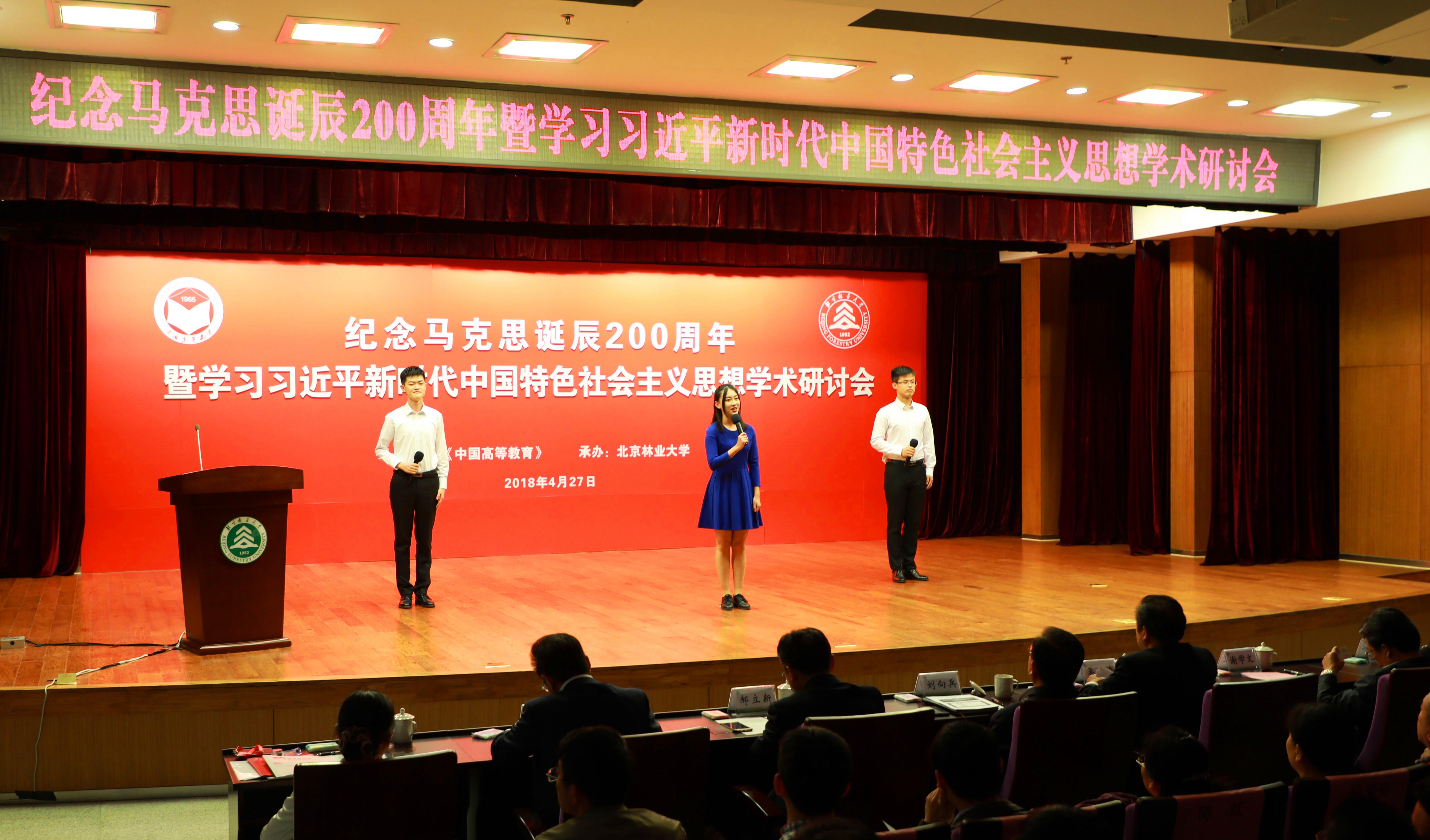 纪念马克思诞辰200周年学术研讨会在校举行
