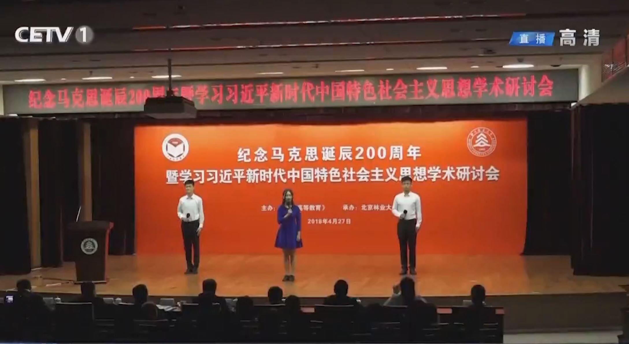 视频新闻第365期:中国教育电视台报道纪念马克思诞辰200周年学术研讨会在校举行